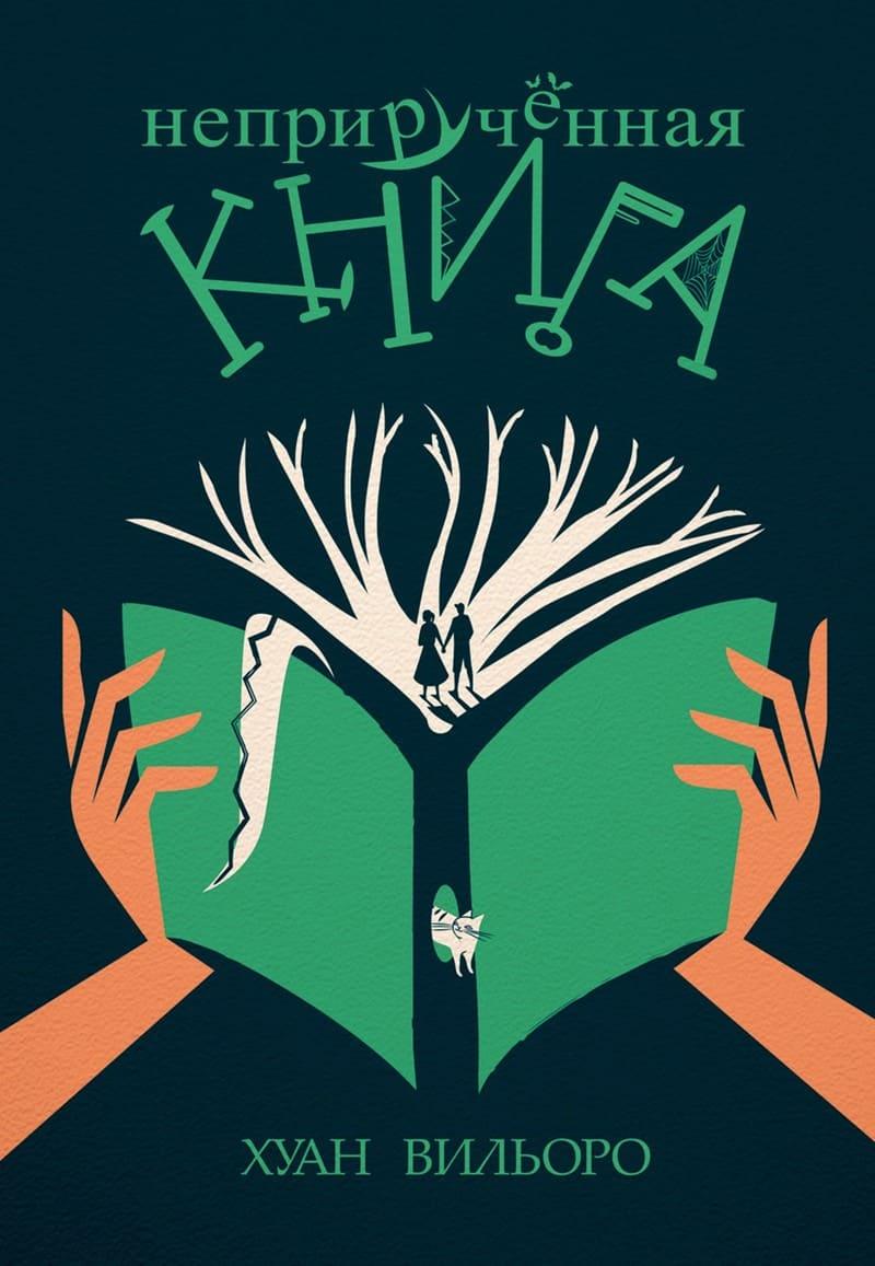 Хуан Вильоро «Неприрученная книга»