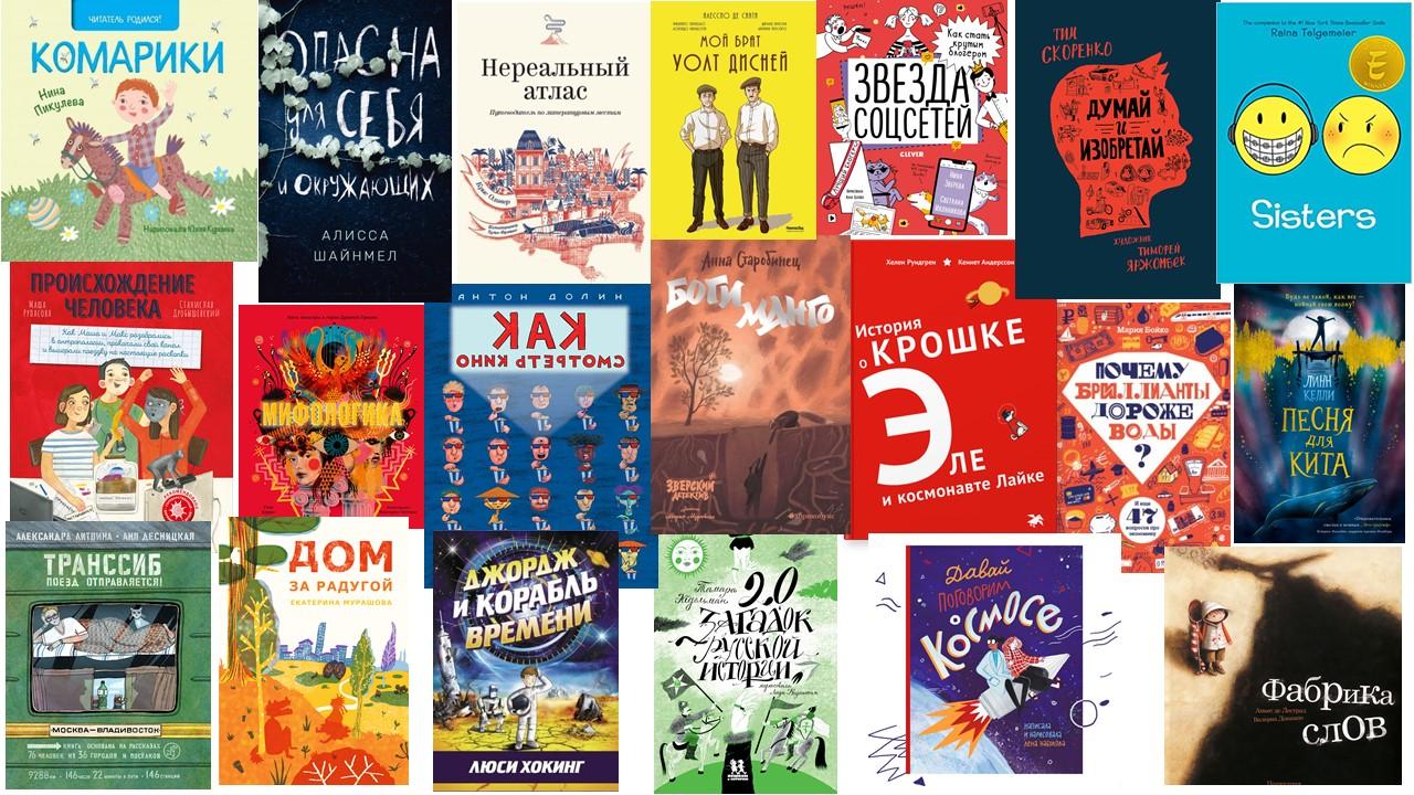 Non/fiction близко: 20 новинок зимней ярмарки для детей и подростков
