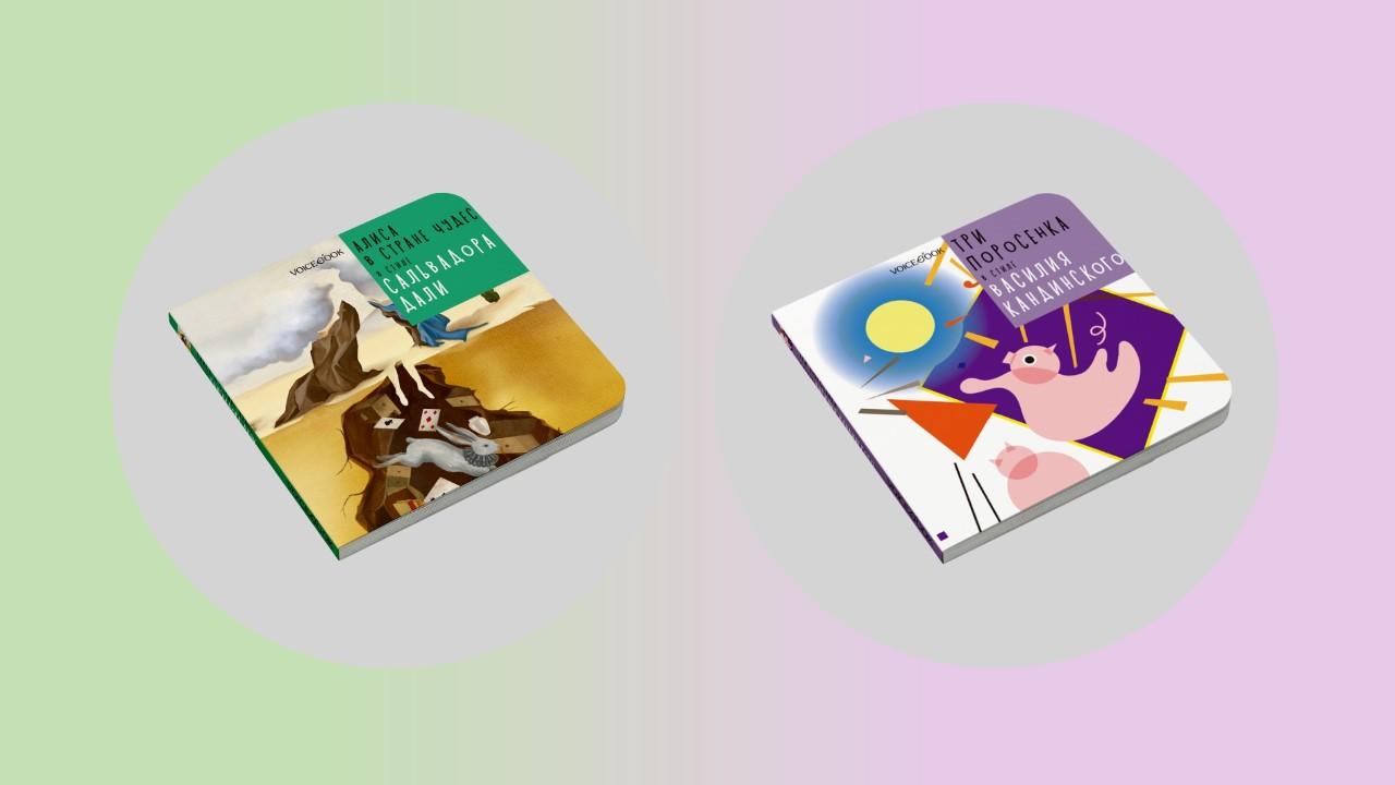 Обложки книг «Алиса в Стране Чудес в стиле Сальвадора Дали» и «Три Поросенка в стиле Василия Кандинского». Предоставлено издательством VoiceBook.