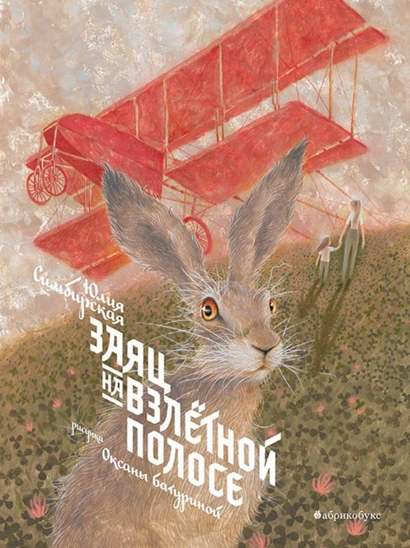 Юлия Симбирская «Заяц на взлётной полосе»
