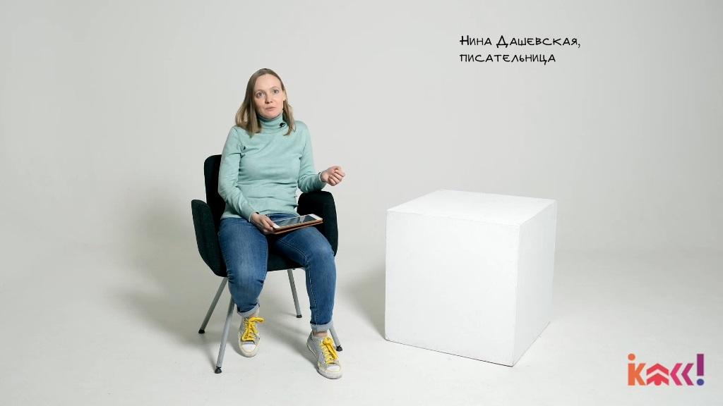Конкурс «Класс!»: Нина Дашевская предлагает оттолкнуться от реальности