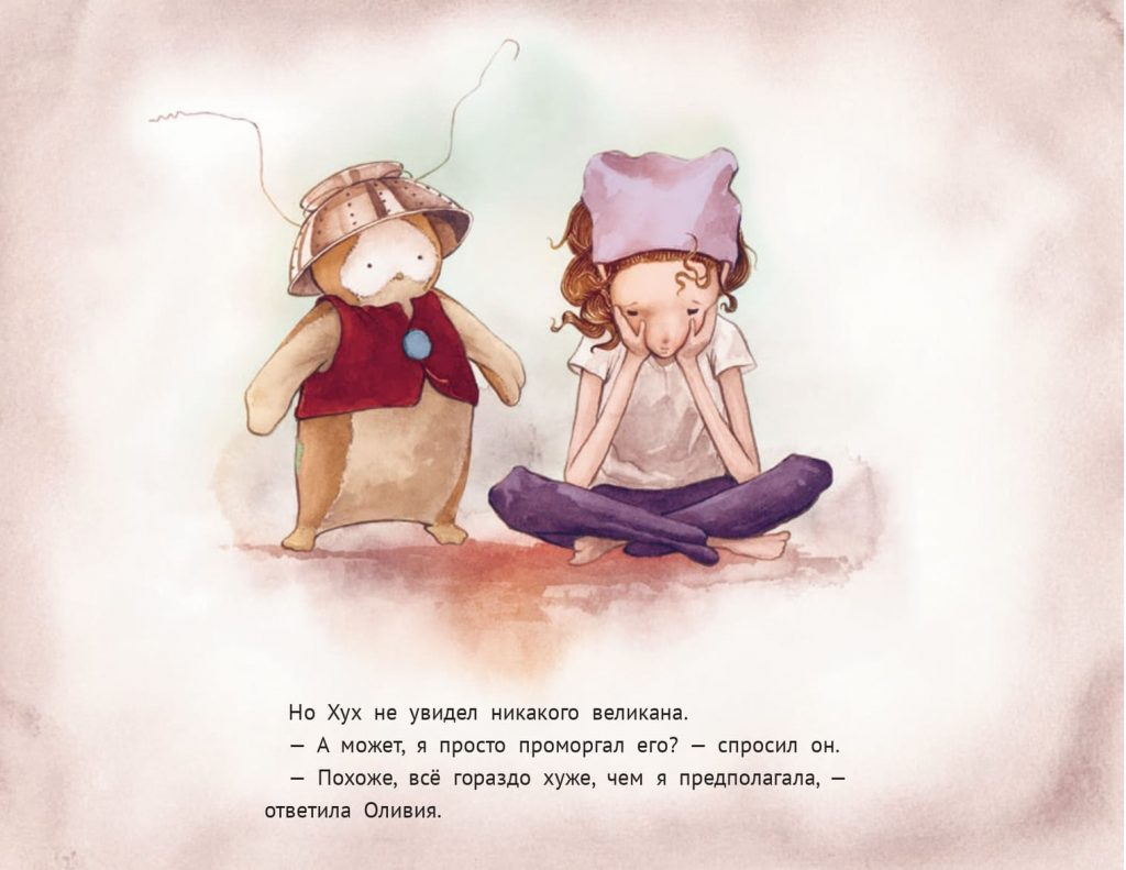 Как починить воображение 04