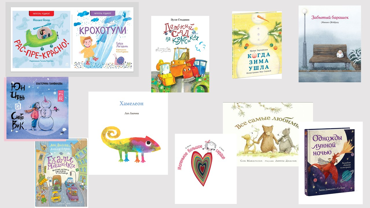 Десять важных книг для самых маленьких