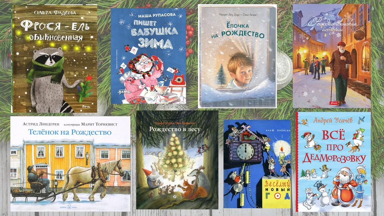 Какие книги читать всей семьей в новогодние праздники