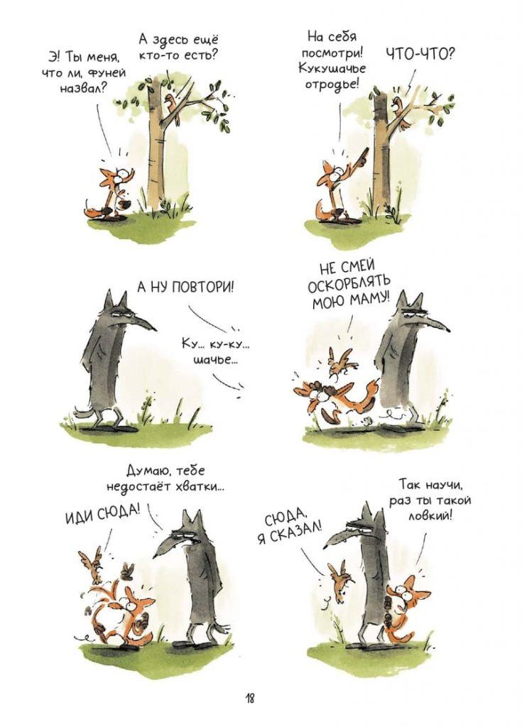 Бенжамен Реннер «Большой страшный лис»