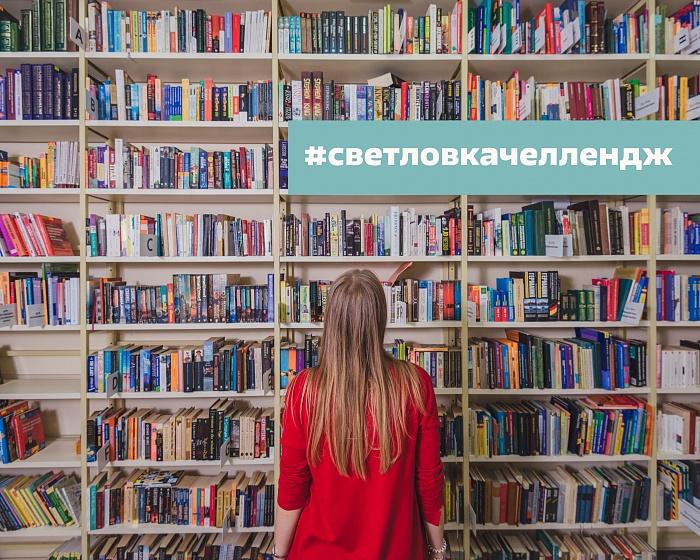 Светловка запустила книжный челлендж: 2020 год – 20 книг