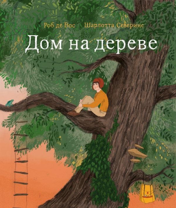 Роб де Вос «Дом на дереве»