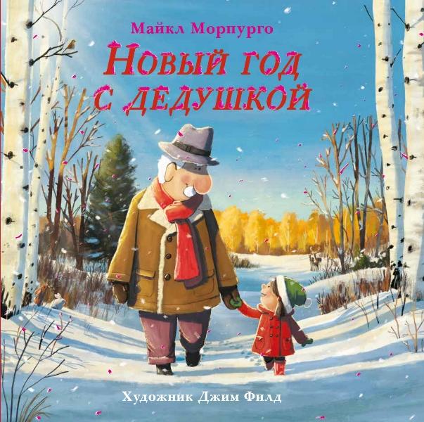 Майкл Морпурго «Новый год с дедушкой»