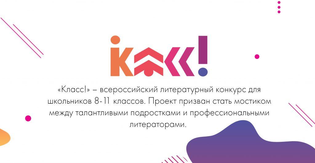 «Класс!» – всероссийский литературный конкурс