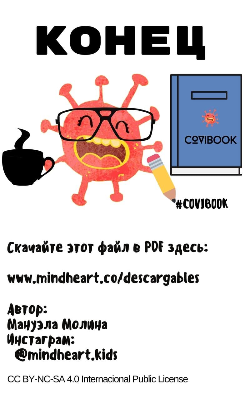 #COVIBOOK