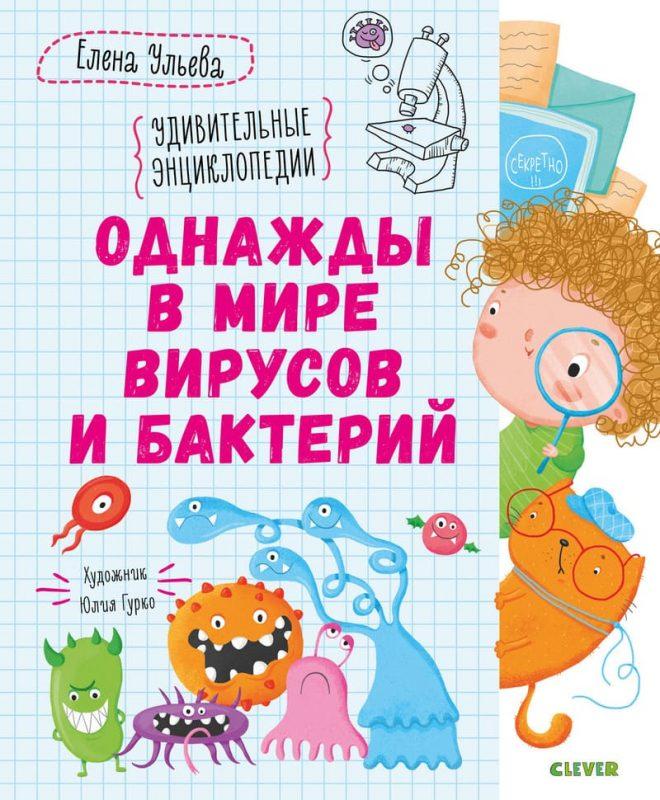 Елена Ульева «Однажды в мире вирусов и бактерий»