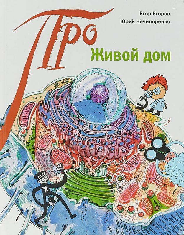 Юрий Нечипоренко, Егор Егоров «Про живой дом»