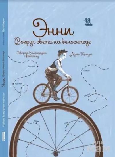 """""""Энни. Вокруг света на велосипеде"""", Балеструччи Фанчеллу Роберта"""