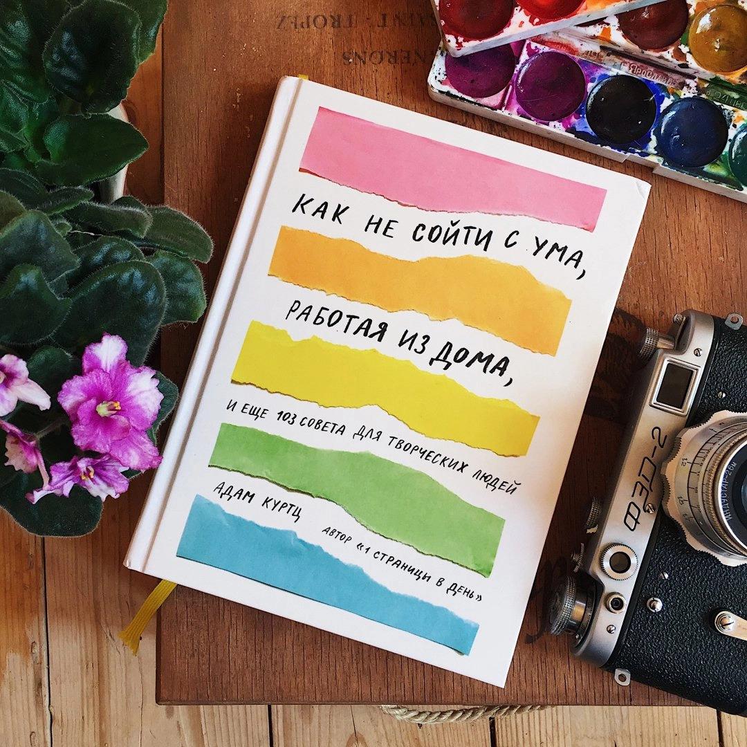 Книги, о которых говорят: «Как не сойти с ума, работая из дома»