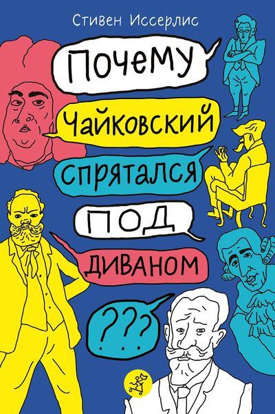 """""""Почему Чайковский спрятался под диваном"""", Стивен Иссерлис"""