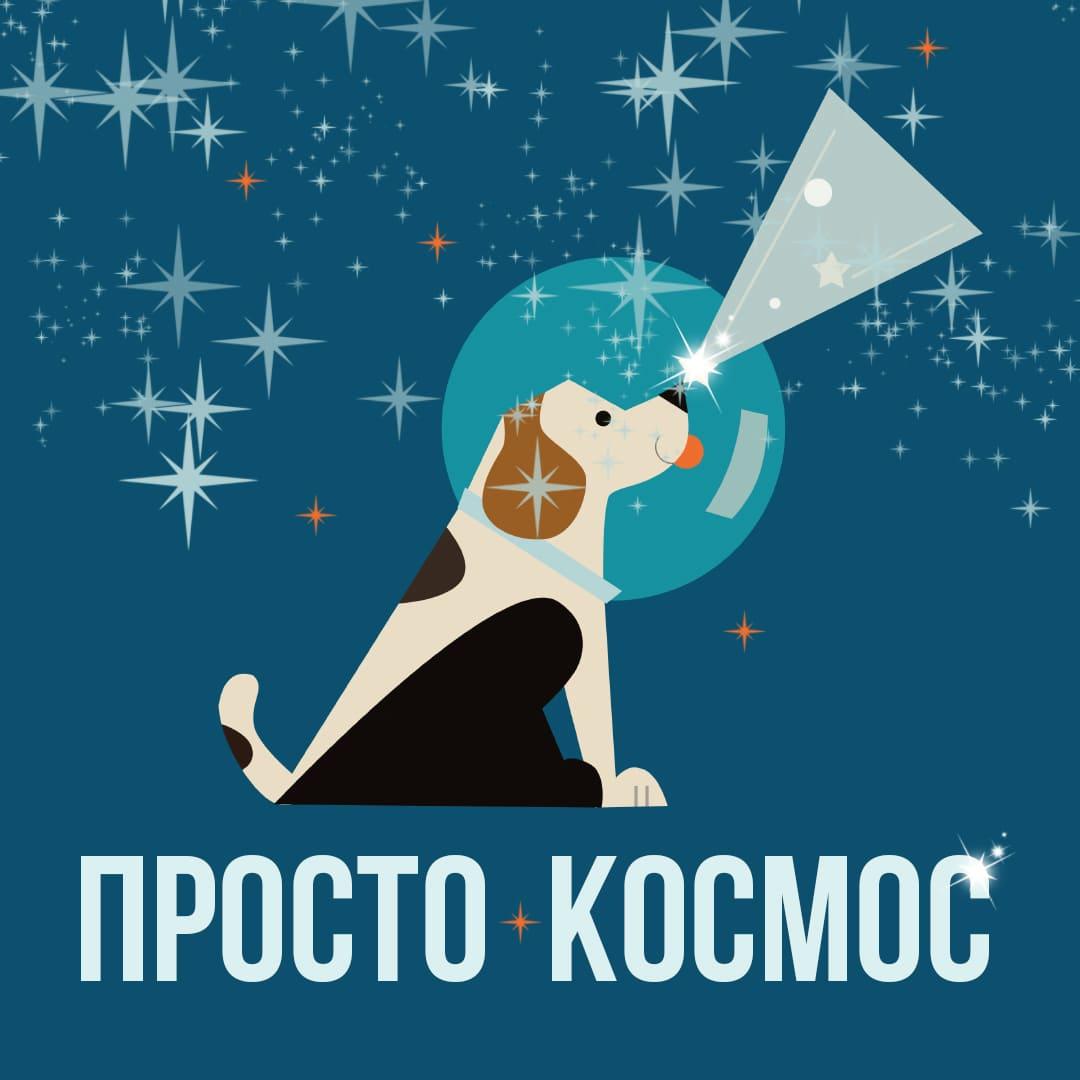Онлайн фестиваль «Просто космос»