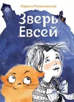 """""""Зверь Евсей"""", Лариса Романовская"""