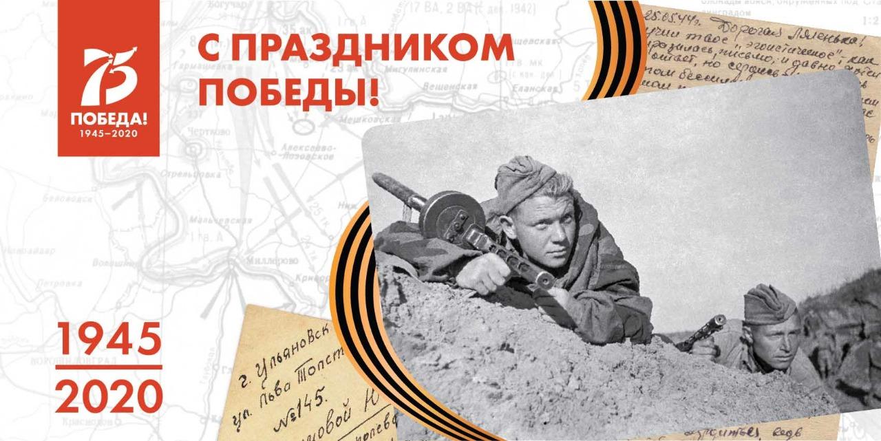 РГДБ поздравляет читателей с 75-й годовщиной Победы