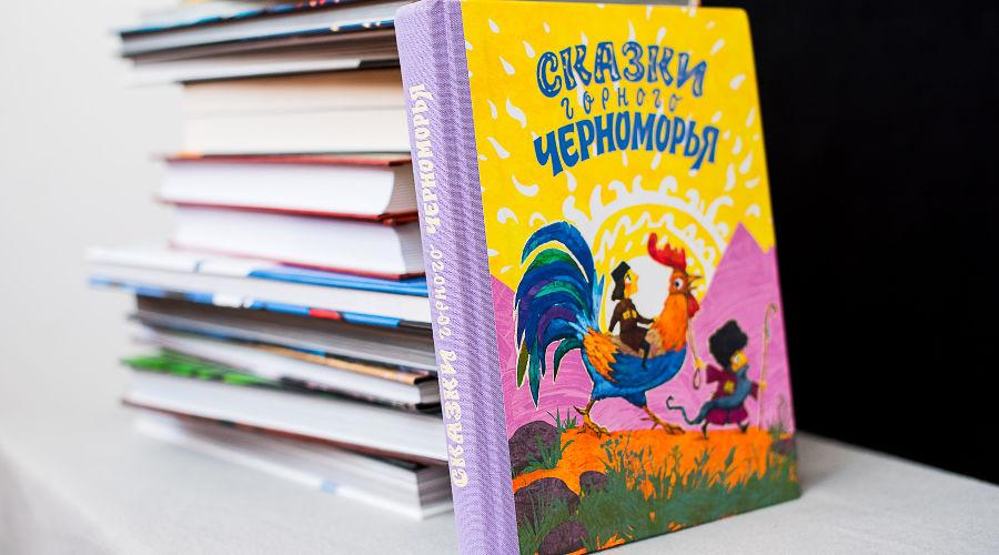 Сборник «Сказки горного Черноморья»