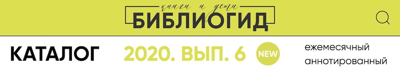 РГДБ представляет июньский выпуск каталога «Библиогида»