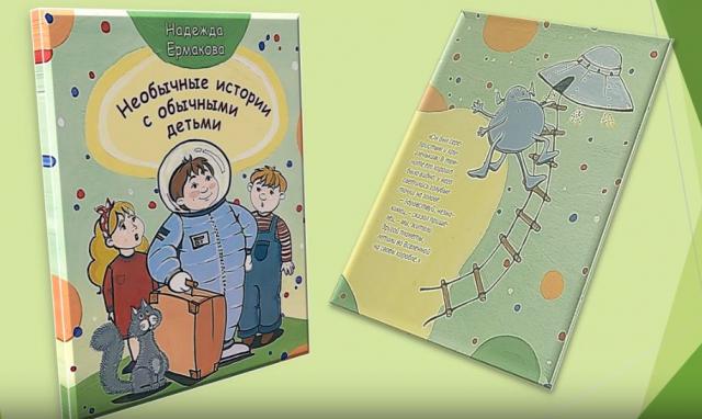 В Сызрани презентовали интерактивную книгу