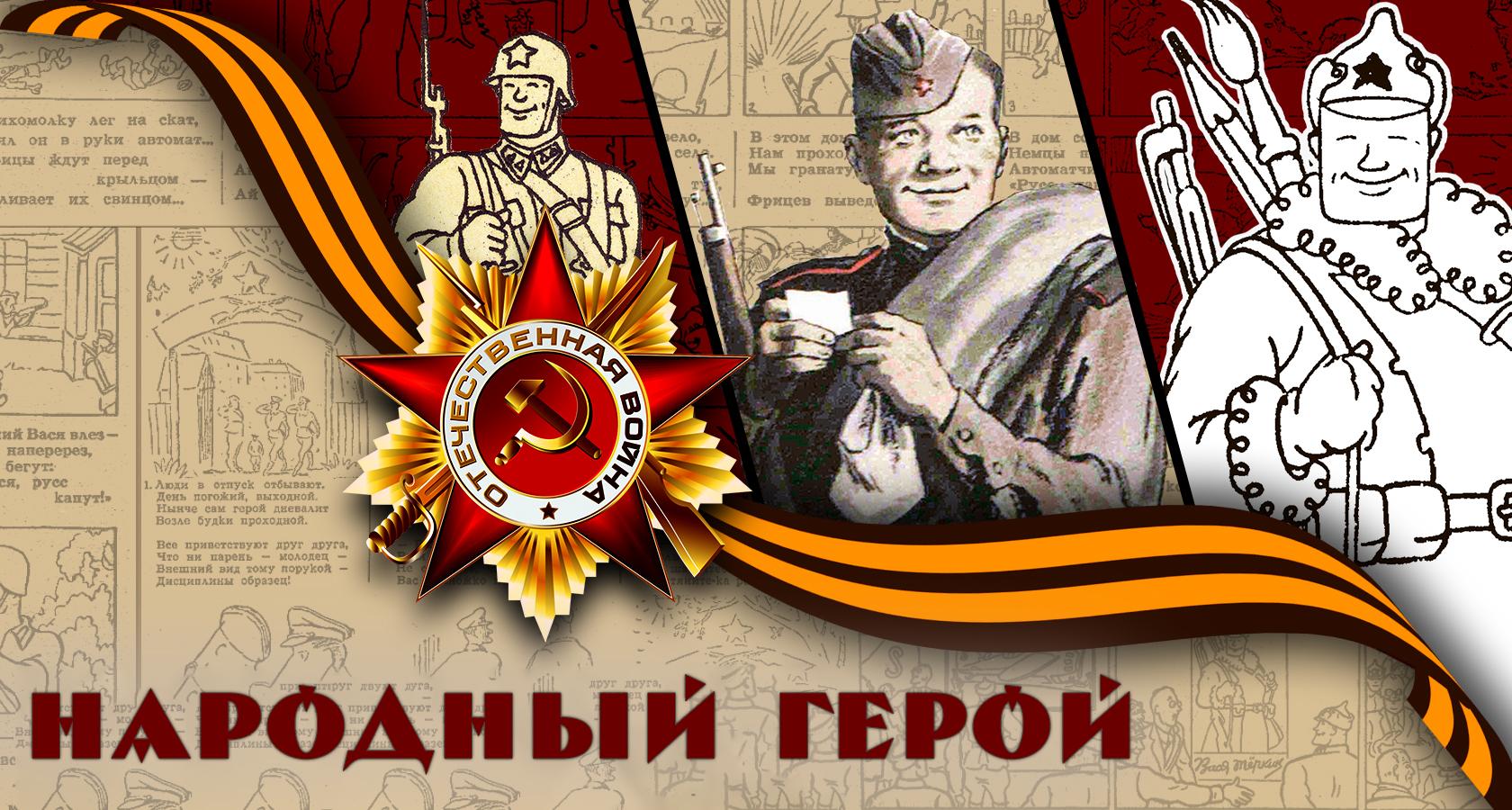 ВАСЯ ТЁРКИН