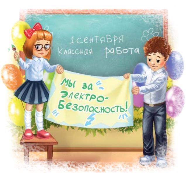 В Белгородской области выпустили «Азбуку электробезопасности»