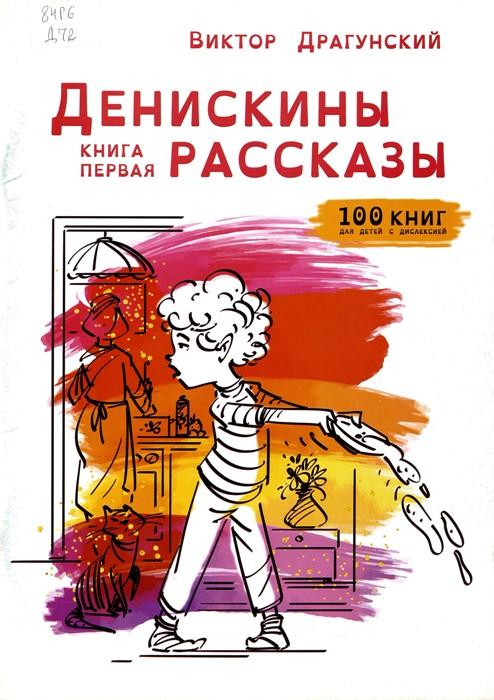 Deniskiny rasskazy_Viktor Dragunskij