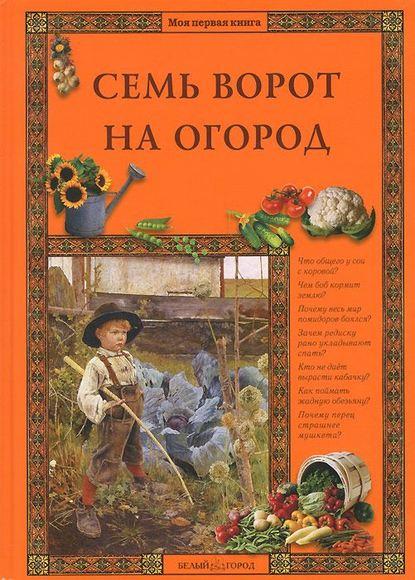 Elena Rakitina_Sem vorot na ogorod