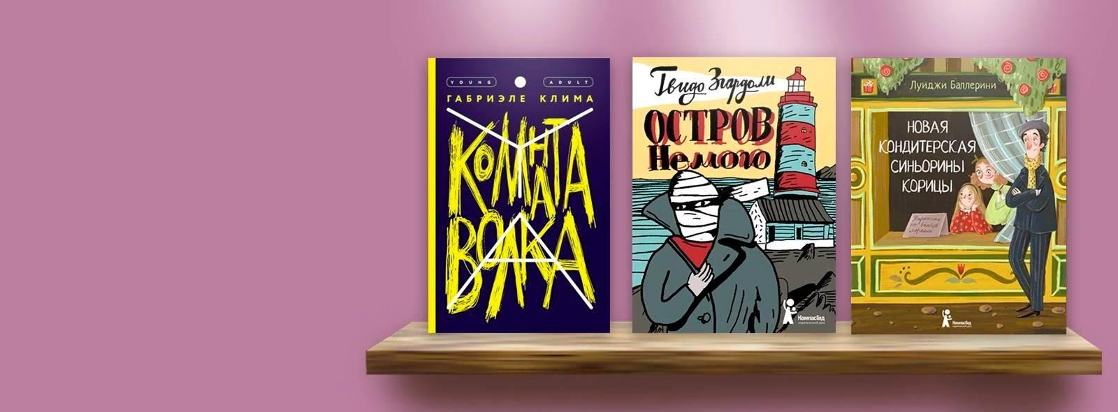 Felicita! Современная итальянская литература для детей и подростков