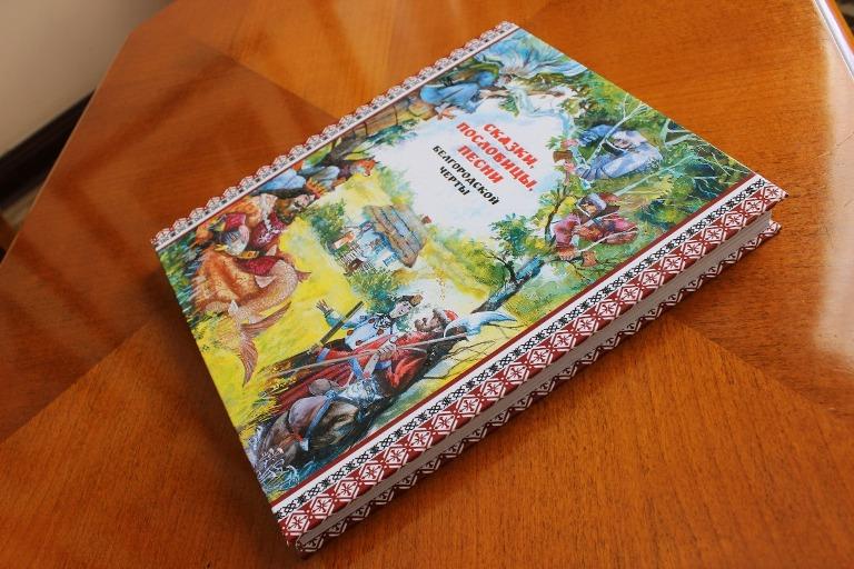 Сказки, пословицы, песни Белгородской черты
