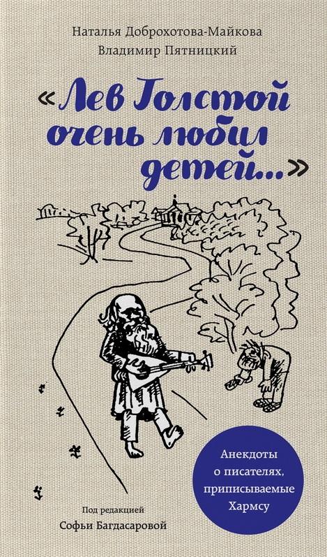 Сборник анекдотов «Лев Толстой очень любил детей»