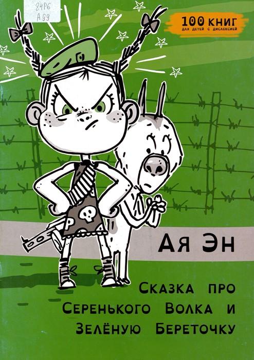 Skazka pro Serenkogo Volka i Zelenuyu Beretochku_Aya En.