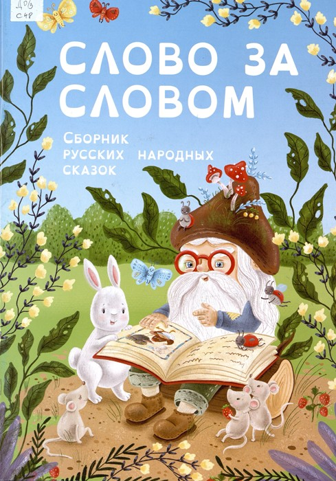 Slovo za slovom_Sbornik russkih narodnyh skazok