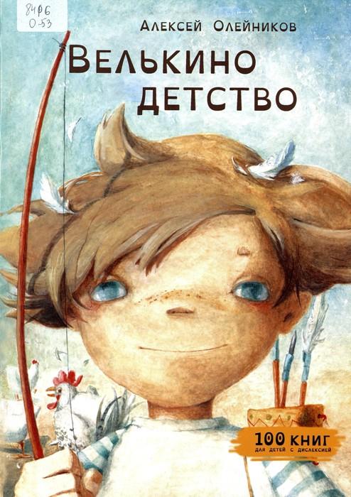 Velkino detstvo_Aleksej Olejnikov