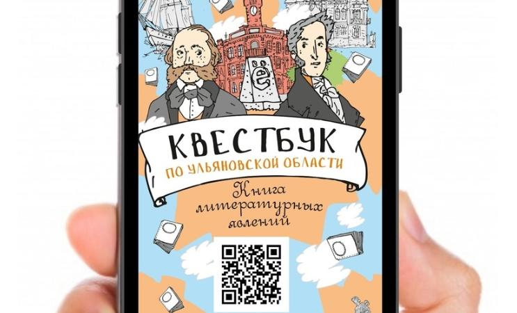 Литературный квестбук по Ульяновской области
