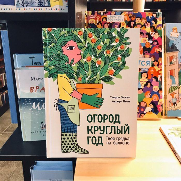 Тьерри Энинк, Аврора Пети «Огород круглый год»