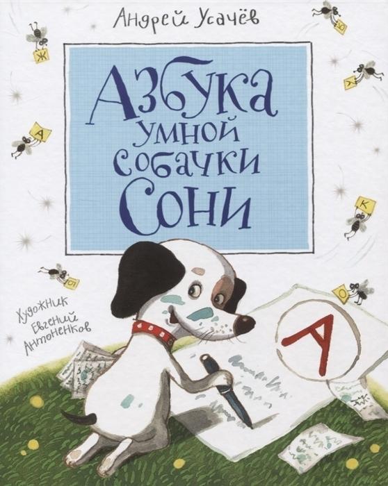 «Азбука умной собачки Сони» Андрей Усачев