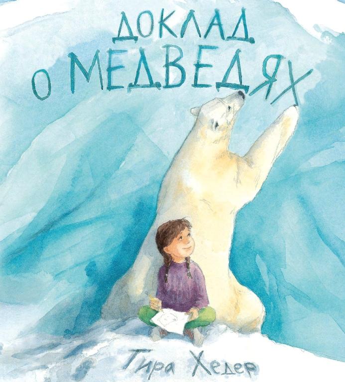 Доклад о медведях. Тира Хедер