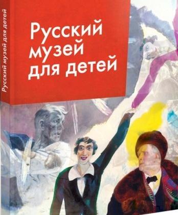Книга «Русский музей для детей»