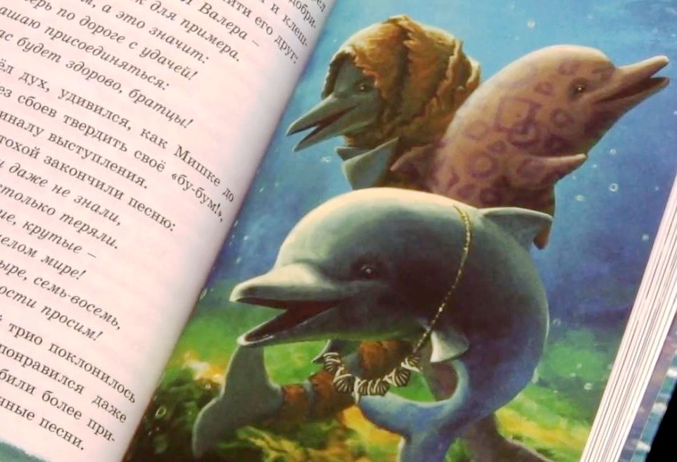Приключения черноморского дельфинёнка
