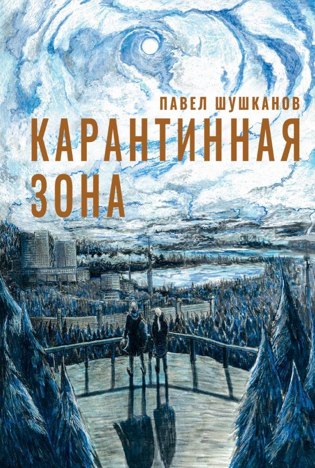 Карантинная зона. Павел Шушканов