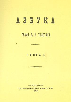 Лев Толстой Азбука