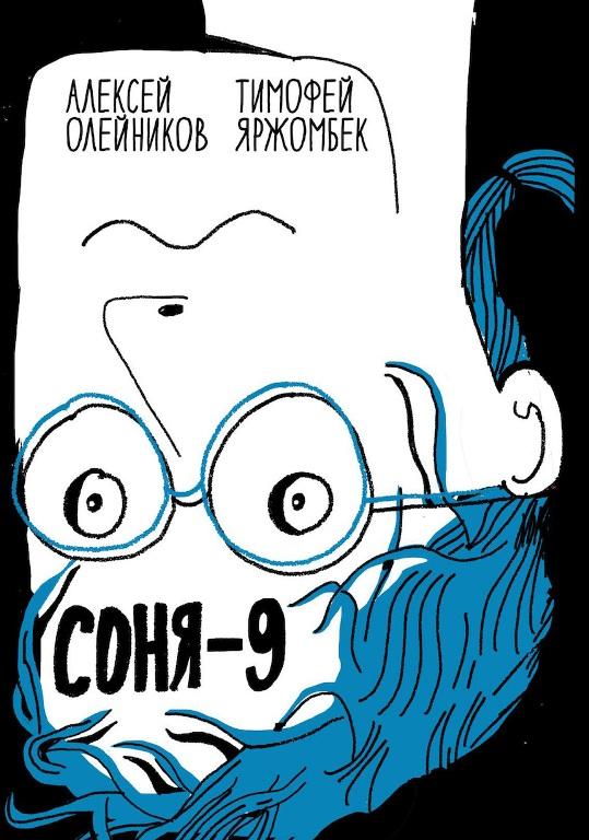 Алексей Алейников Соня-9