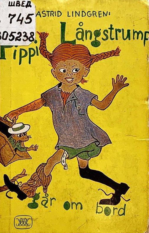 Издание 1965 года, Стокгольм
