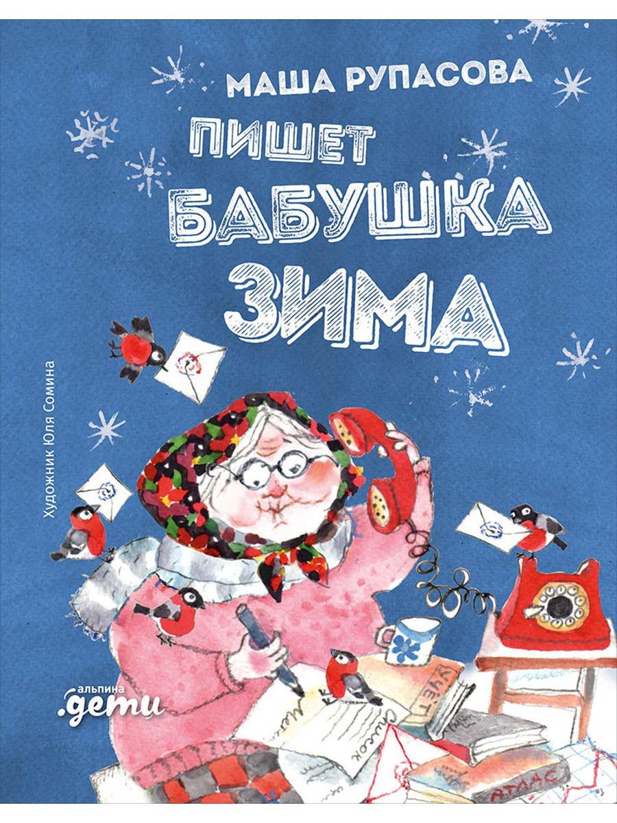 «Пишет бабушка Зима», Маша Рупасова
