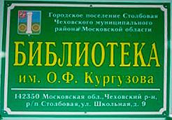 Библиотека имени Кургузова