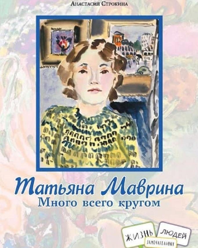 Анастасия Строкина, Татьяна Маврина
