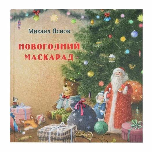 «Новогодний маскарад», Михаил Яснов