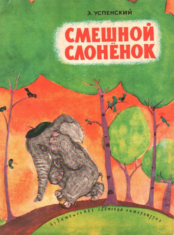 Большой слонёнок